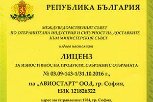 licenz-otbrana-small