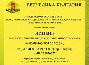Лиценз за износ и внос на продукти, свързани с отбраната